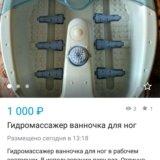 Гидромассажер ванночка для ног. Фото 3.
