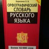 Орфографический словарь. Фото 1.