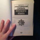 Орфографический словарь. Фото 2.