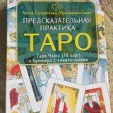 Предсказательная практика таро (карты уэйта, книга. Фото 1. Москва.