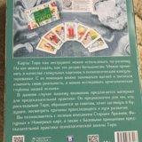 Предсказательная практика таро (карты уэйта, книга. Фото 2. Москва.