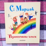 "Маршак ""разноцветная книга"". Фото 1."