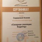 Сахарная эпиляция(шугаринг). Фото 2. Екатеринбург.