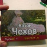 "Антон чехов ""вишнёвый сад"".flipbook. Фото 1. Москва."