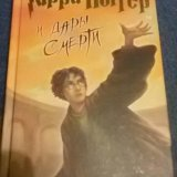 Гарри поттер и дары смерти. Фото 1.