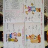 Таблица-плакат на английском языке. Фото 3. Нижний Тагил.