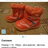 Сапожки. Фото 1. Волгоград.