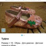 Туфельки. Фото 1. Волгоград.