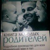 Книга молодых родителей др. мириам стоппард. Фото 1.