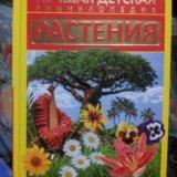 Лучшая детская энциклопедия. растения. Фото 1.