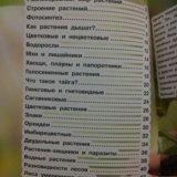 Лучшая детская энциклопедия. растения. Фото 2.