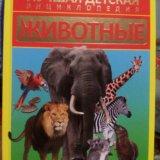 Лучшая детская энциклопедия. животные. Фото 1. Москва.