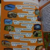 Лучшая детская энциклопедия. животные. Фото 2. Москва.