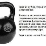 Гиря 24 кг. Фото 1.