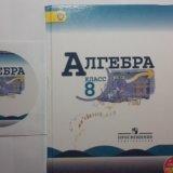 Учебник по алгебре 8 класс. Фото 3. Москва.