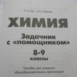 Задачник по химии. 8-9 класс. Фото 3. Москва.