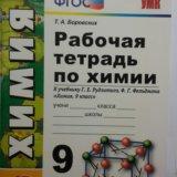 Рабочая тетрадь по химии. 9 класс. Фото 1. Москва.