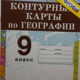 Контурные карты по географии. Фото 1. Москва.