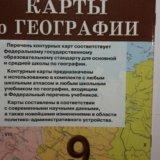 Контурные карты по географии. Фото 2. Москва.