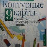 Контурные карты 9 класс. Фото 1. Москва.