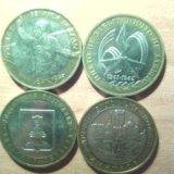 Юбилейные монеты(10 рублей). Фото 1.