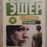 13 причин почему, книга, новое избание. Фото 1. Санкт-Петербург.