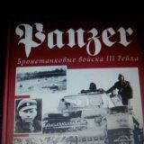 Книга про бронетанковую технику вермахта. Фото 1.