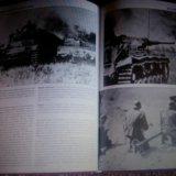 Книга про бронетанковую технику вермахта. Фото 2.