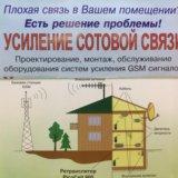 Усиление сотовой связи. Фото 1. Красногорск.