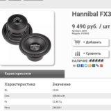 Hannibal fx 30. Фото 3. Краснодар.