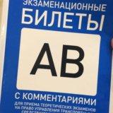 Экзаменационные билеты (ав). Фото 1. Городище.