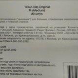 Памперсы,трусики для взрослых для больных,размер 2. Фото 3. Жуковский.