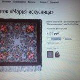 Новый платок шерстяной с шелковой бахромой. Фото 2.