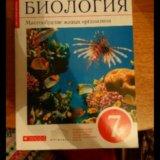 Рабочая тетрадь по биологии. Фото 1.