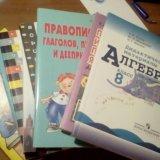 8 справочников для школы. Фото 1.