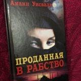 Проданная в рабство амани уисааль. Фото 1. Москва.