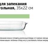 Форма для запекания 35 х 22 см. Фото 2. Нижний Новгород.