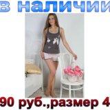 Пижама. Фото 1. Зеленоград.