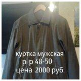Куртка мужская. Фото 1. Магадан.