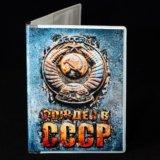 Обложка для паспорта ( любой дизайн ). Фото 1. Новосибирск.