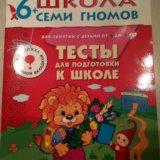 """Школа""""семи гномов"""" подготовка к школе. Фото 1."""
