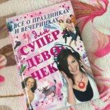 Книга для девочек. новая. Фото 1.