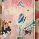 Книга для девочек. новая. Фото 2.