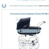 Inglesina коляска люлька. Фото 3.