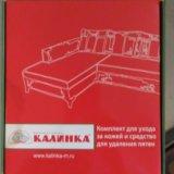 Комплект для чистки мебели из кожи. Фото 2. Новосибирск.