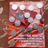 70 лет вов набор монет 18шт. Фото 1. Москва.