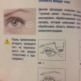 Массажер для лица. Фото 3. Дзержинск.