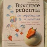 Абсолютно новая книга вкусные рецепты. Фото 1. Краснодар.