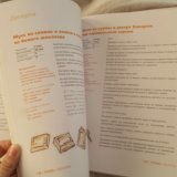 Абсолютно новая книга вкусные рецепты. Фото 3. Краснодар.