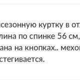 Куртка демисезонная 44-46. Фото 3. Москва.